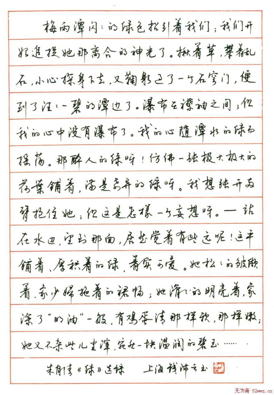 书法作品欣赏   毛笔字帖欣赏《赵孟頫行书墨迹集字古诗》