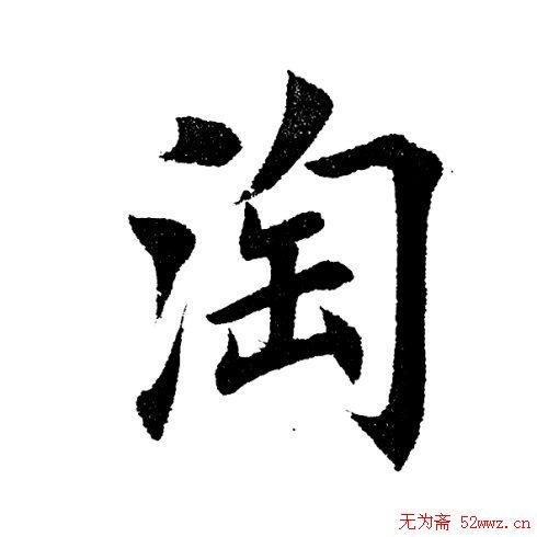 田英章/田英章毛笔楷书《三国演义开篇词》单字版