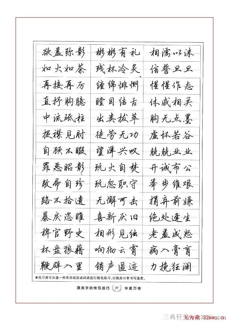 卢广_田英章行书漂亮字的快写技巧 - 第20页 _钢笔字帖_书法欣赏