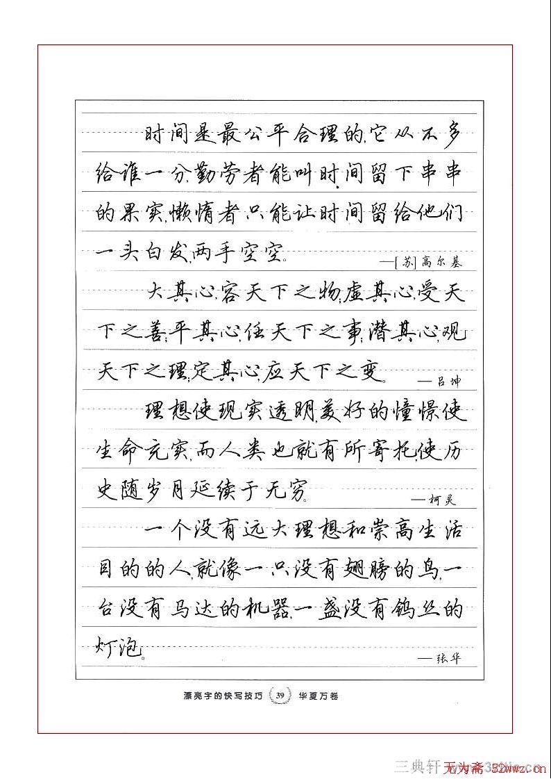 卢广_田英章行书漂亮字的快写技巧 - 第21页 _钢笔字帖_书法欣赏