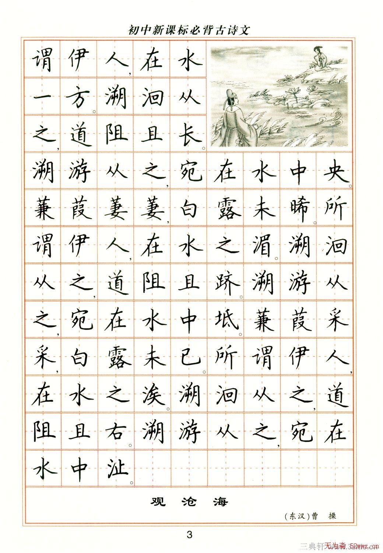 卢中南钢笔楷书字帖钢笔字帖书法欣赏图片