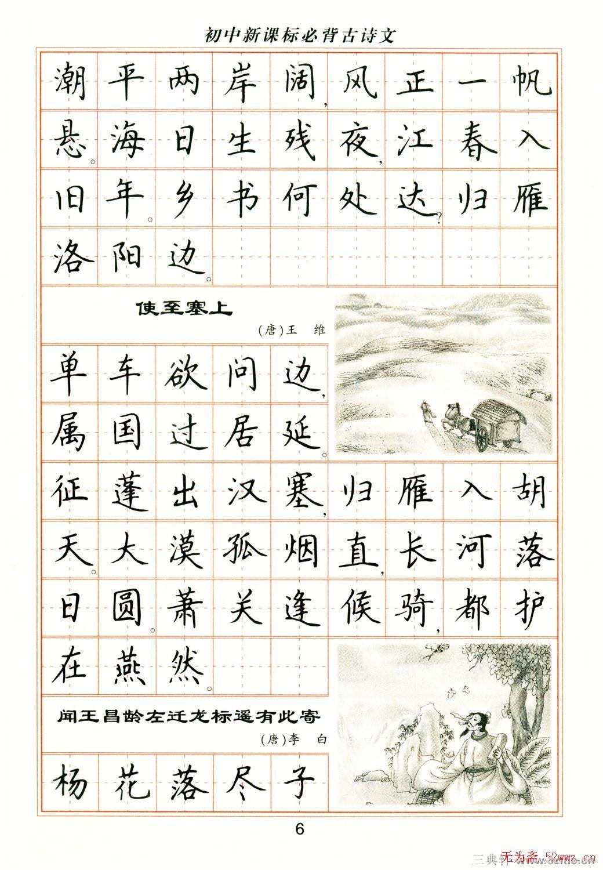 卢中南钢笔楷书字帖 第3页 钢笔字帖 书法欣赏图片