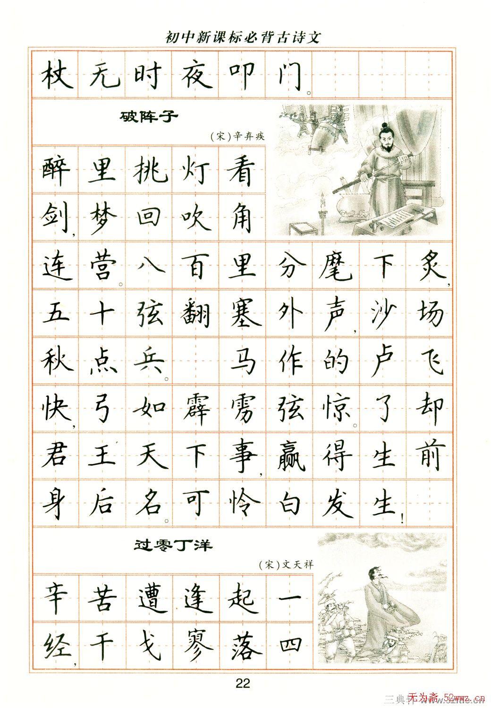 卢中南钢笔楷书字帖