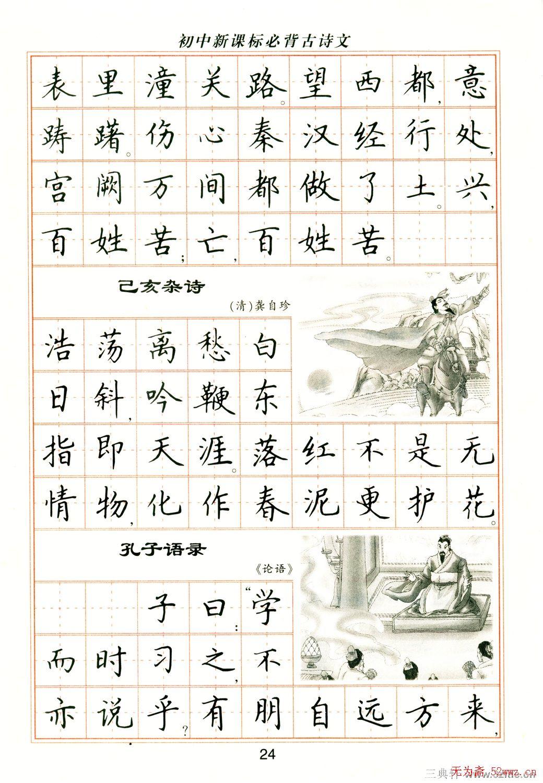 卢中南钢笔楷书字帖 第12页 钢笔字帖 书法欣赏图片