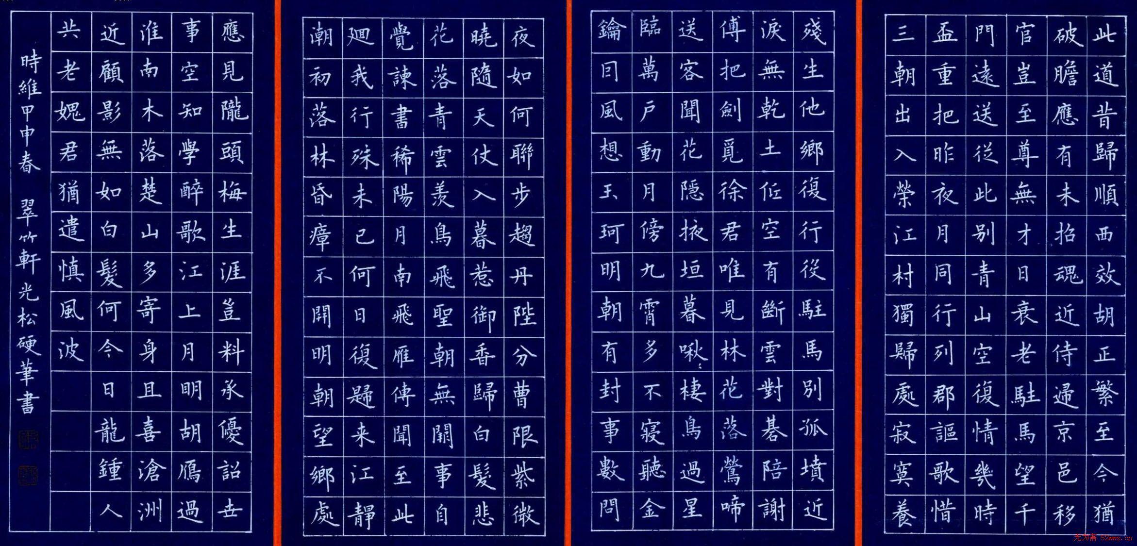 湖北省书协创作研 究员,潜江市硬笔书法协会副会长,《中国硬笔书法》图片