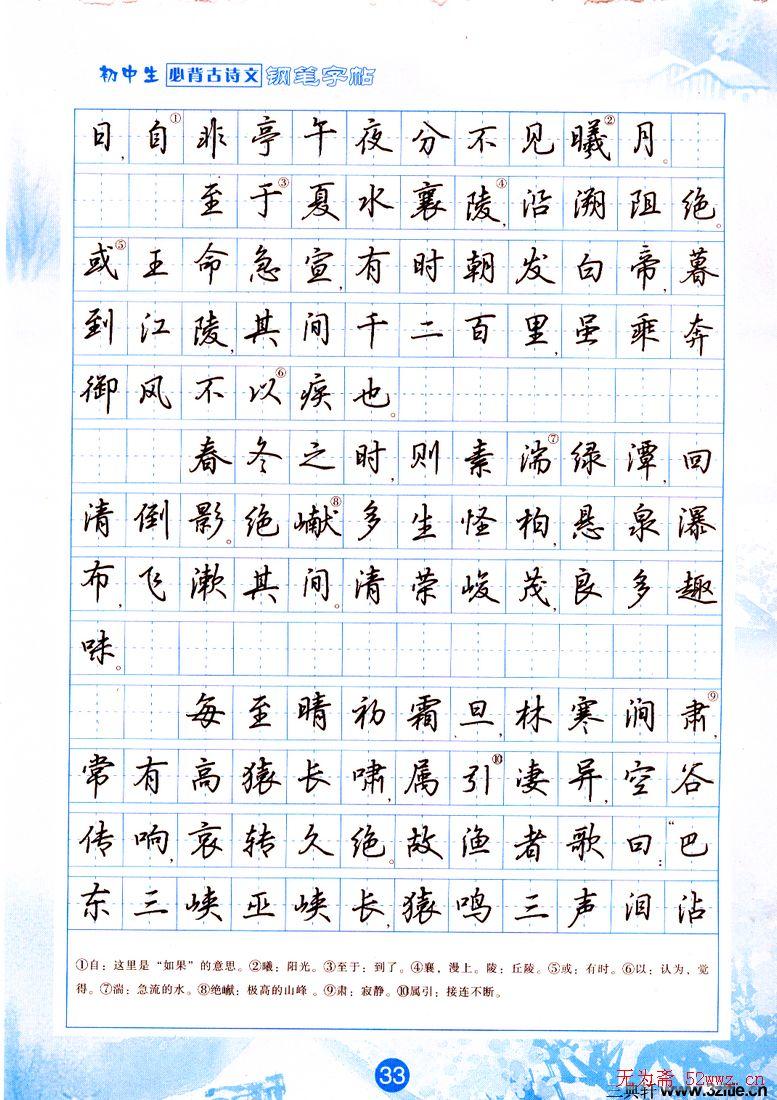 吴玉生行书钢笔字帖 第5页 钢笔字帖 书法欣赏图片