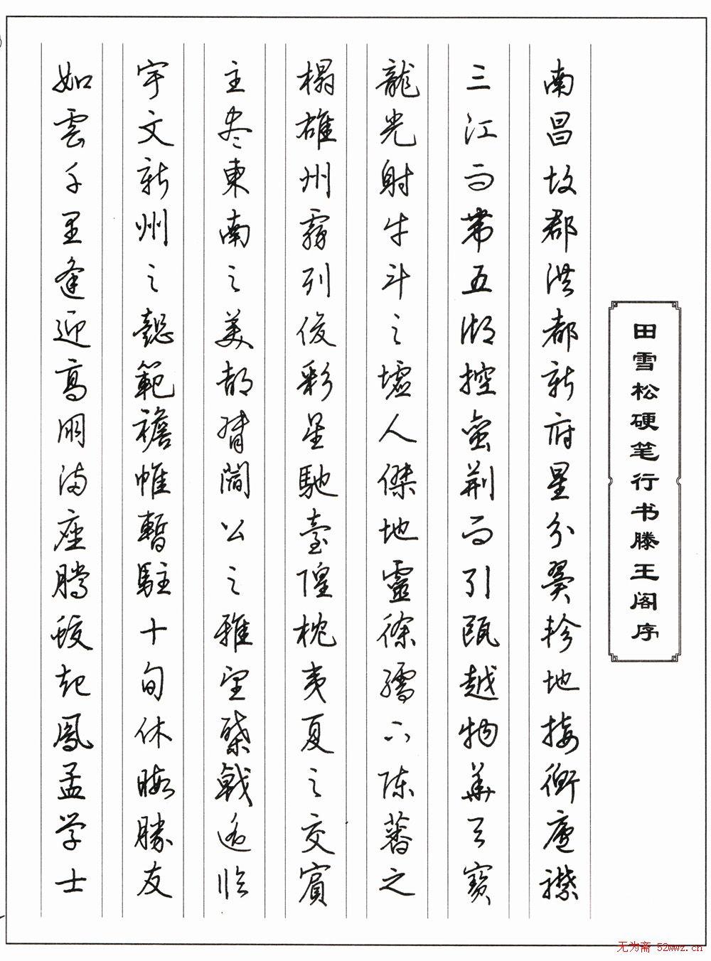 田雪松硬笔书法作品欣赏图片