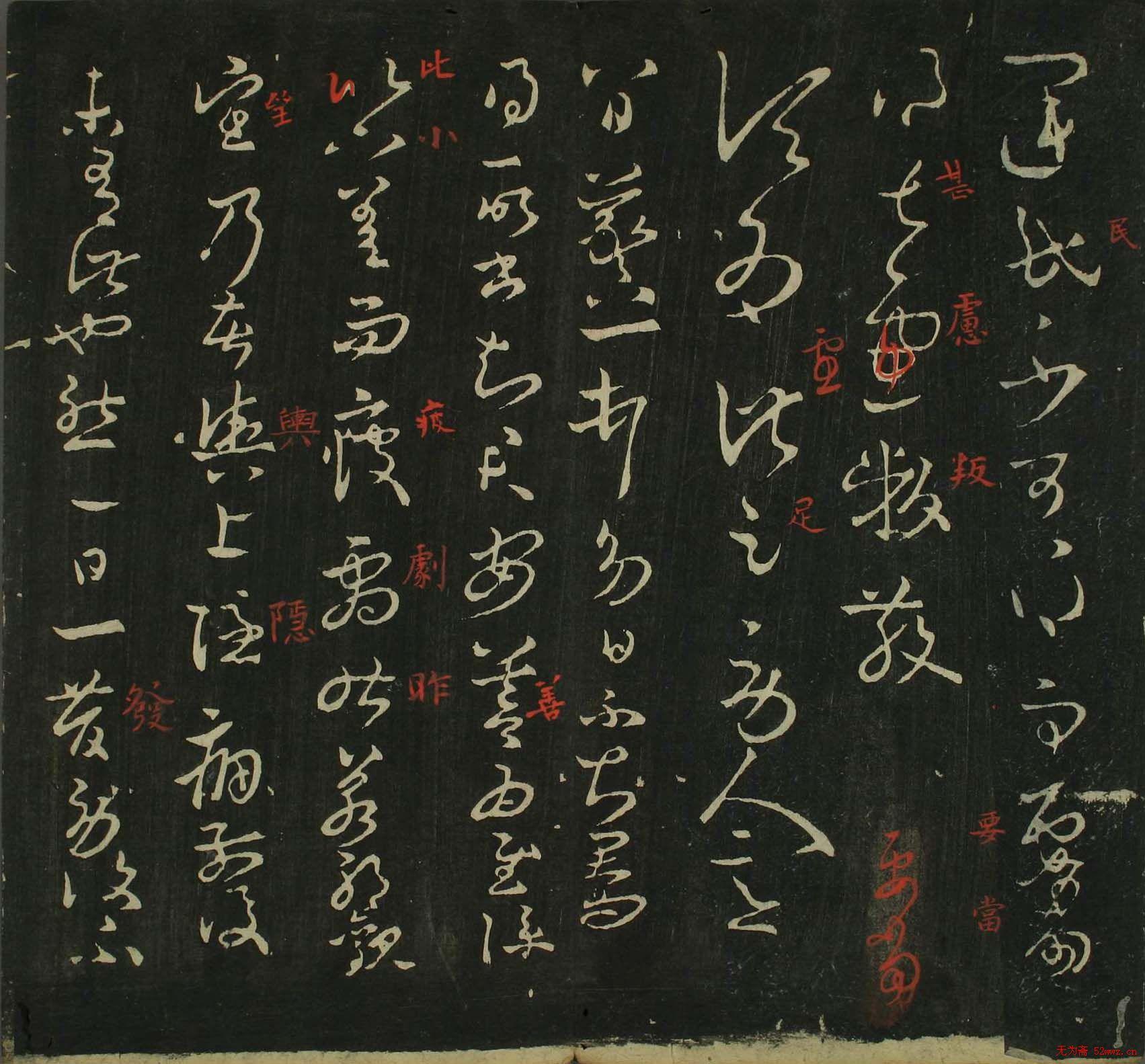 王羲之草书法帖在线欣赏
