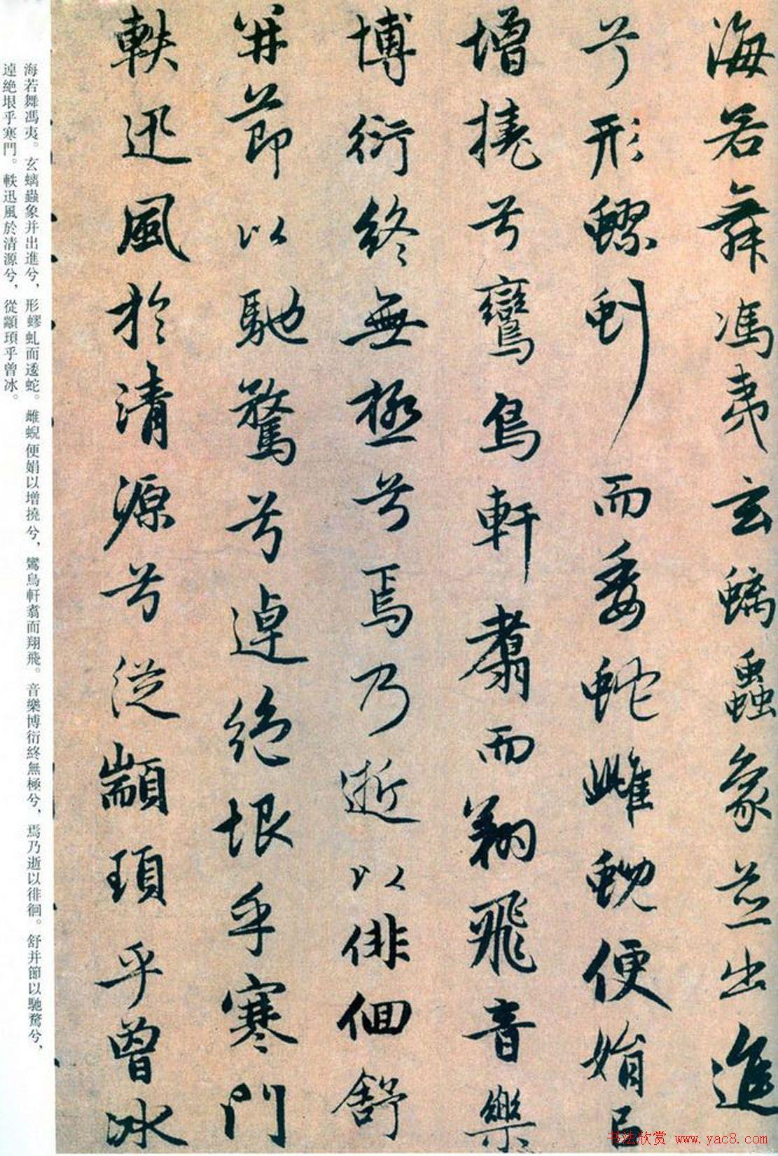 赵孟頫书法陆游诗《远游》墨迹