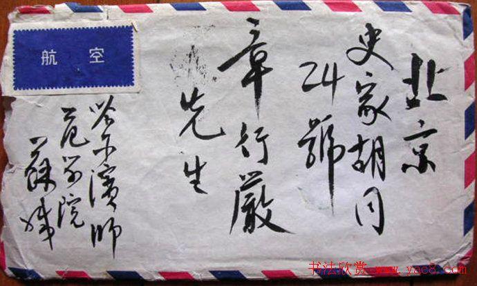 苏渊雷书法信札手迹欣赏