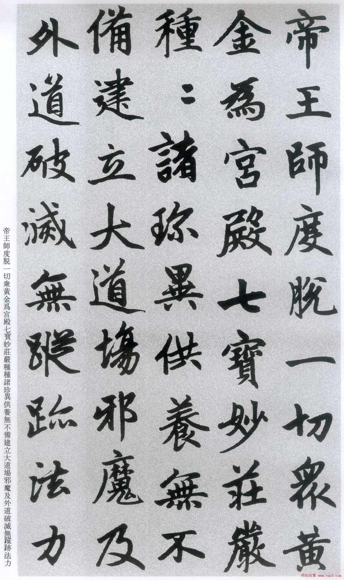 楷书字帖:赵孟頫放大楷书《胆巴碑》