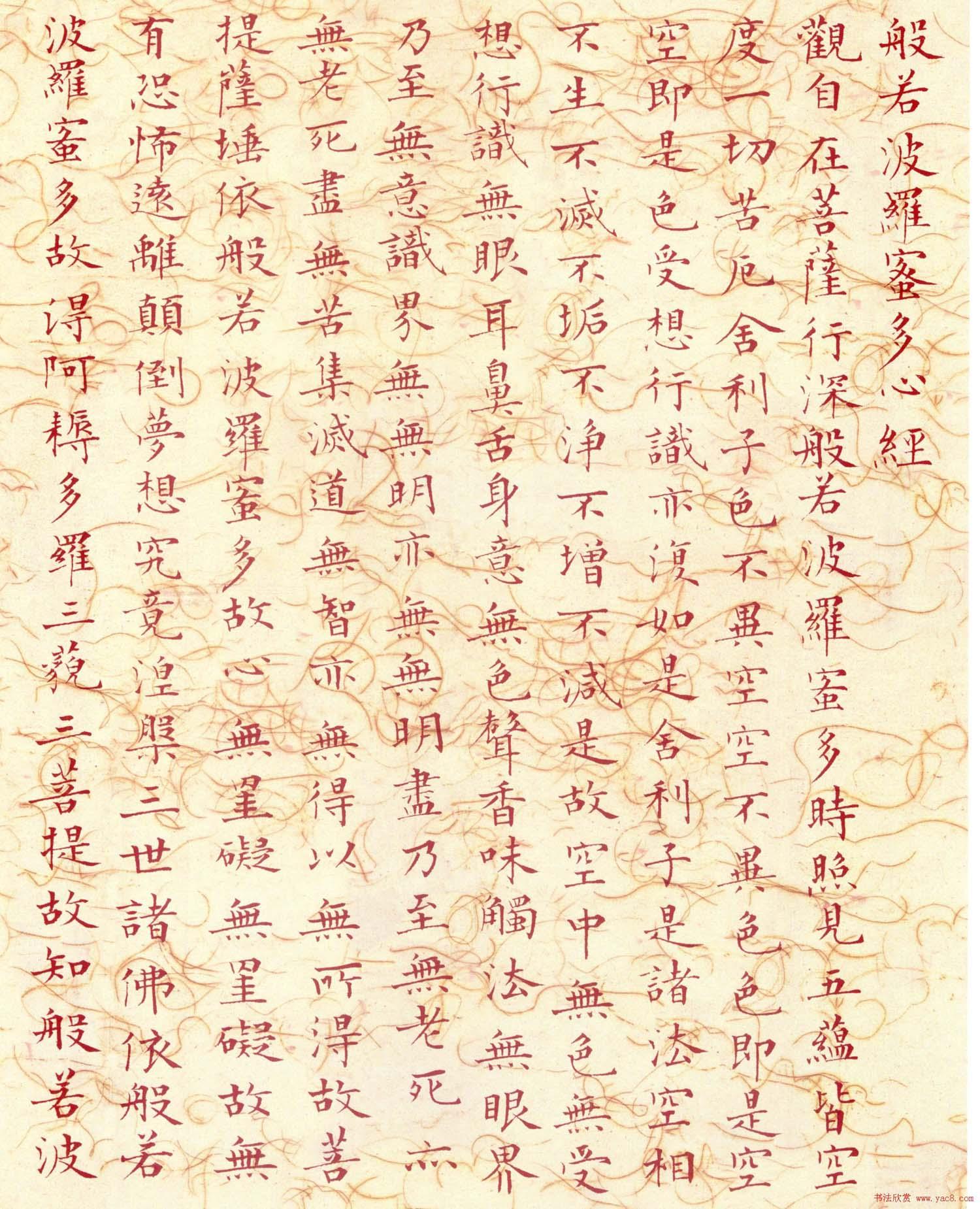 近代溥儒书法小楷 心经图片