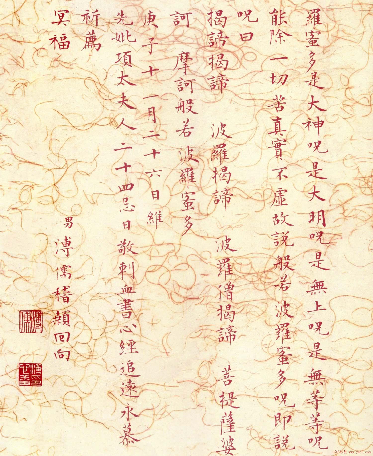 近代溥儒书法小楷 心经 心经专辑 名家手迹 第2页 书法欣赏