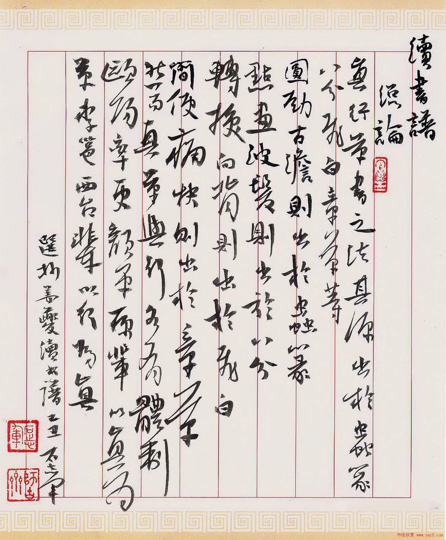《书谱》 11-19 刘大勇题字书法作品欣赏 11-19 《旧拓兰亭序二十种》图片