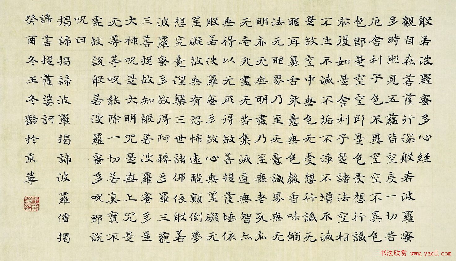 王冬龄《心经》书法作品欣赏三种