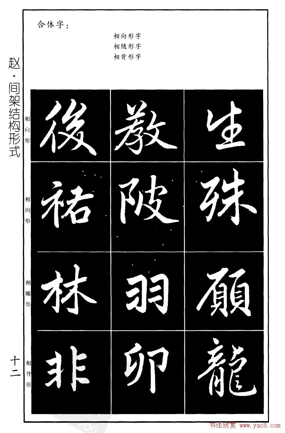 赵孟頫楷书习字帖放大图片44P 第12页 楷书字帖 书法欣赏