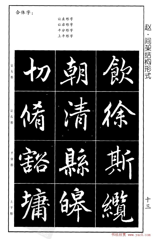 赵孟頫楷书习字帖放大图片44P 第13页 楷书字帖 书法欣赏