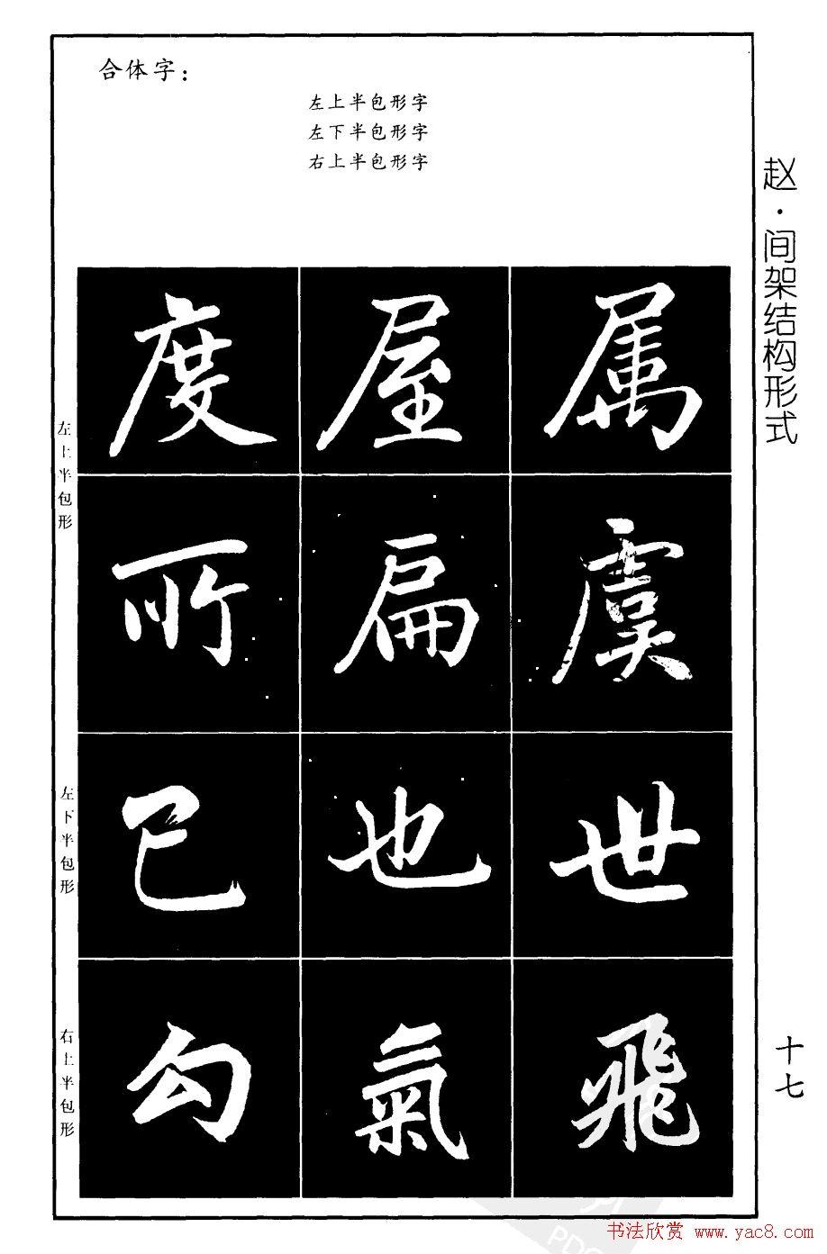 赵孟頫楷书习字帖放大图片44P 第17页 楷书字帖 书法欣赏