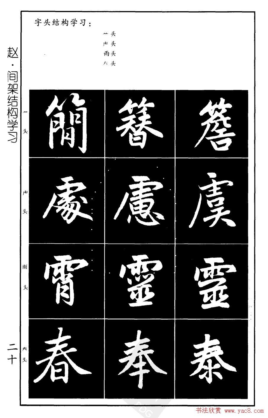 赵孟頫楷书习字帖放大图片44P 第10页 楷书字帖 书法欣赏