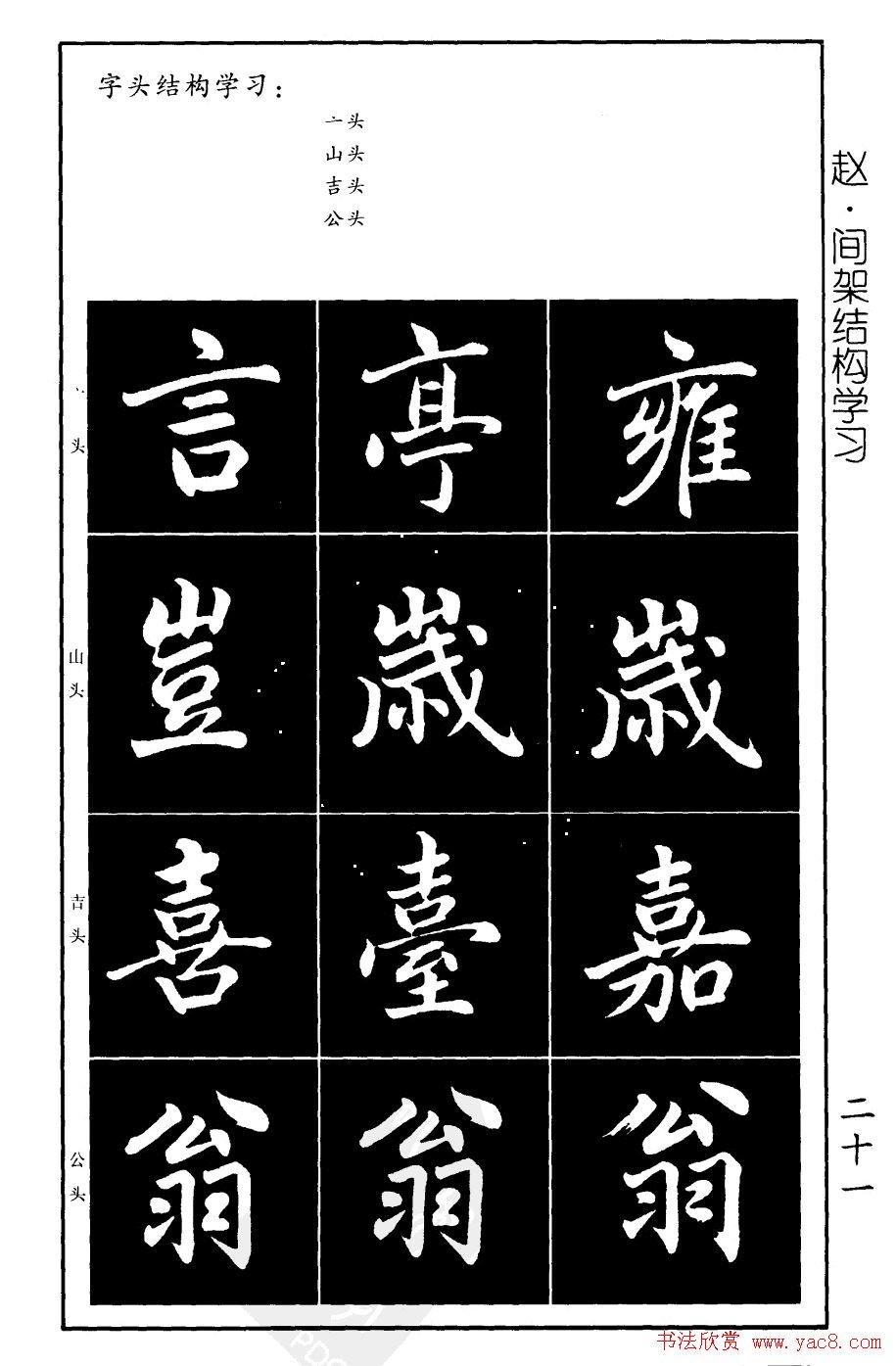 赵孟頫楷书习字帖放大图片44P 第21页 楷书字帖 书法欣赏