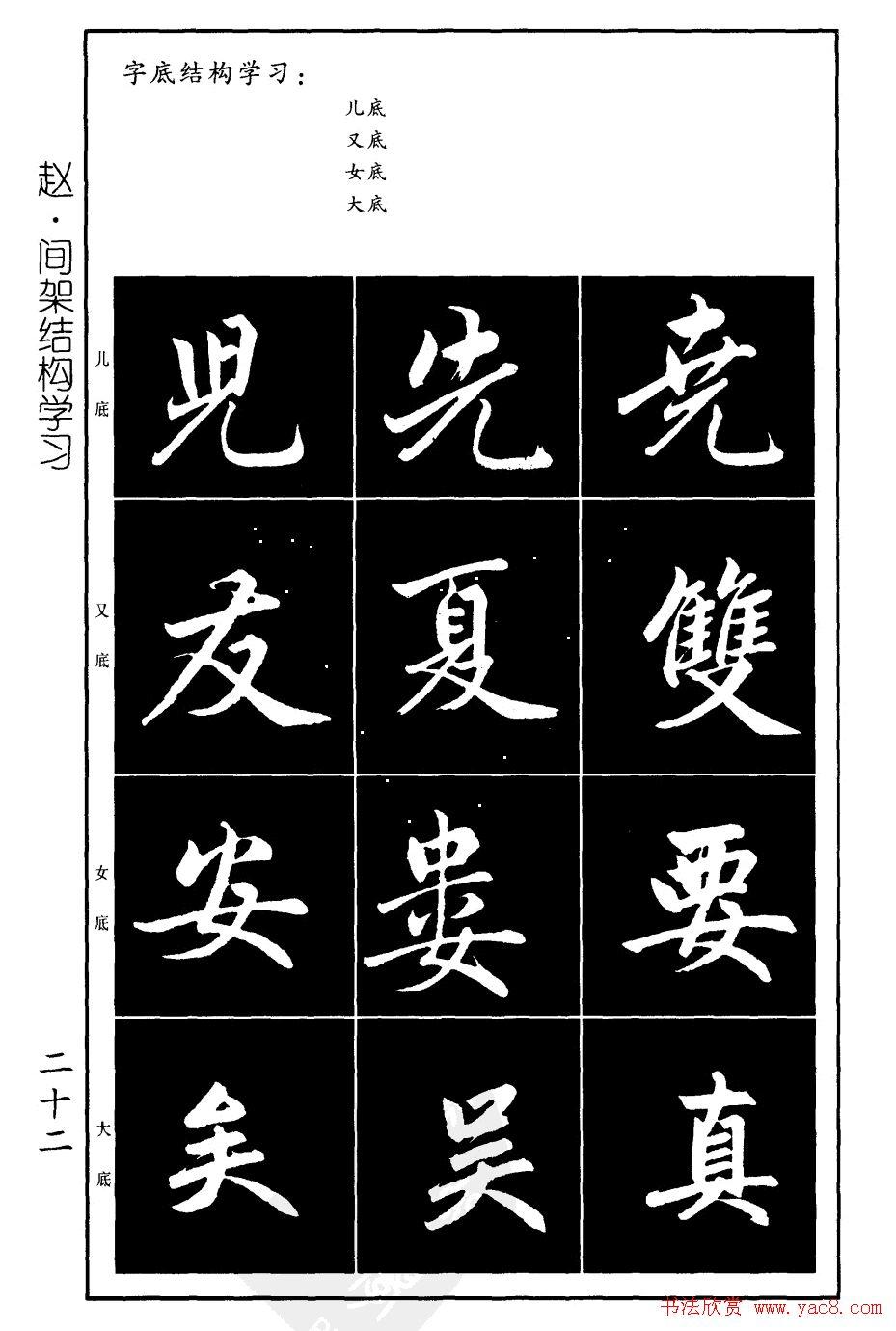赵孟頫楷书习字帖放大图片44P 第11页 楷书字帖 书法欣赏