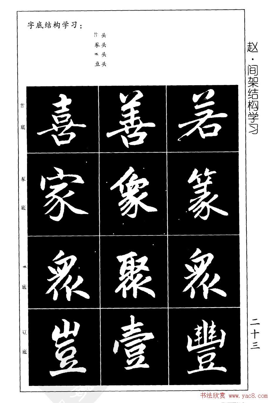 赵孟頫楷书习字帖放大图片44P 第23页 楷书字帖 书法欣赏