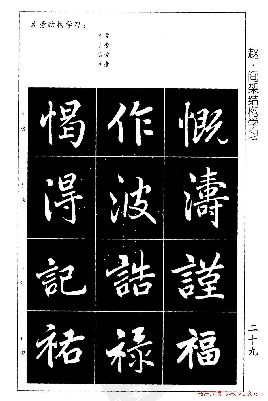 赵孟頫楷书习字帖放大图片44P 第29页 楷书字帖 书法欣赏