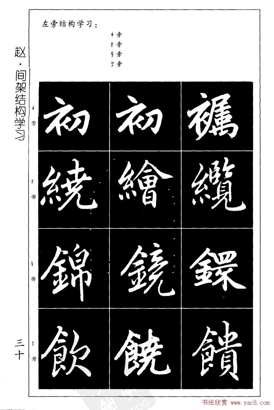 赵孟頫楷书习字帖放大图片44P 第30页 楷书字帖 书法欣赏