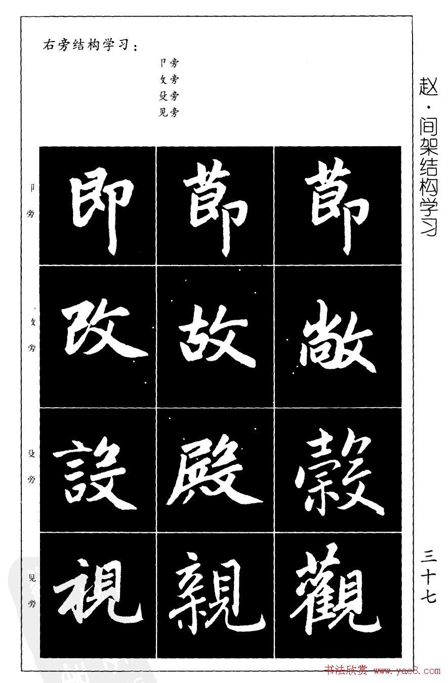 赵孟頫楷书习字帖放大图片44P 第37页 楷书字帖 书法欣赏