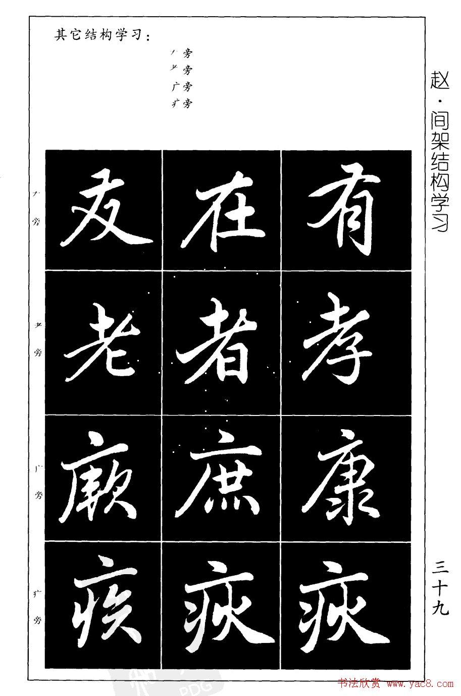 赵孟頫楷书习字帖放大图片44P 第20页 楷书字帖 书法欣赏