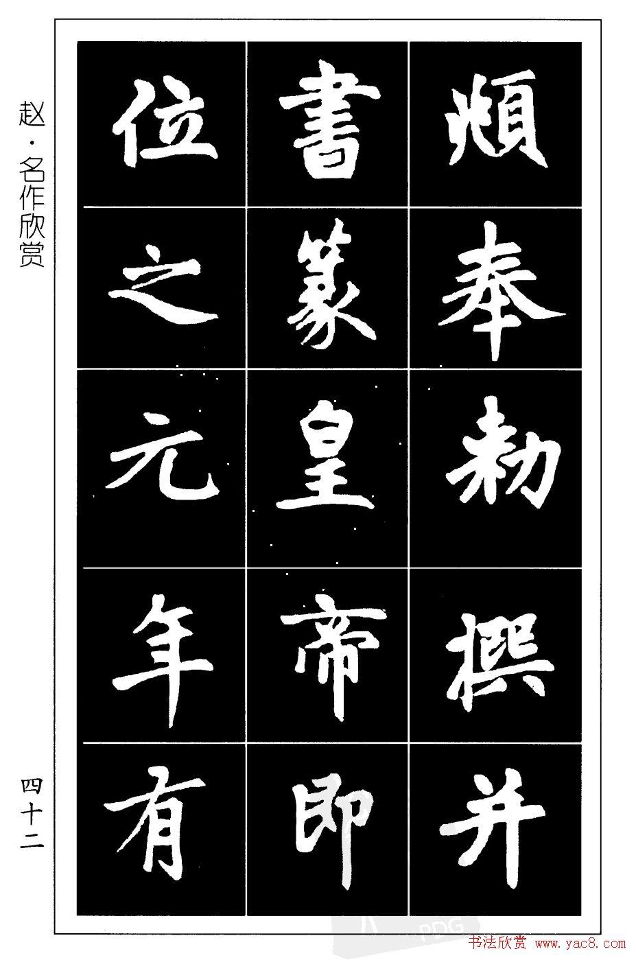 赵孟頫楷书习字帖放大图片44P 第42页 楷书字帖 书法欣赏