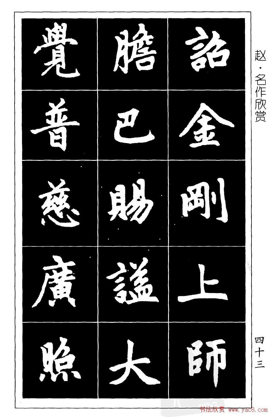 赵孟頫楷书习字帖放大图片44P 第43页 楷书字帖 书法欣赏