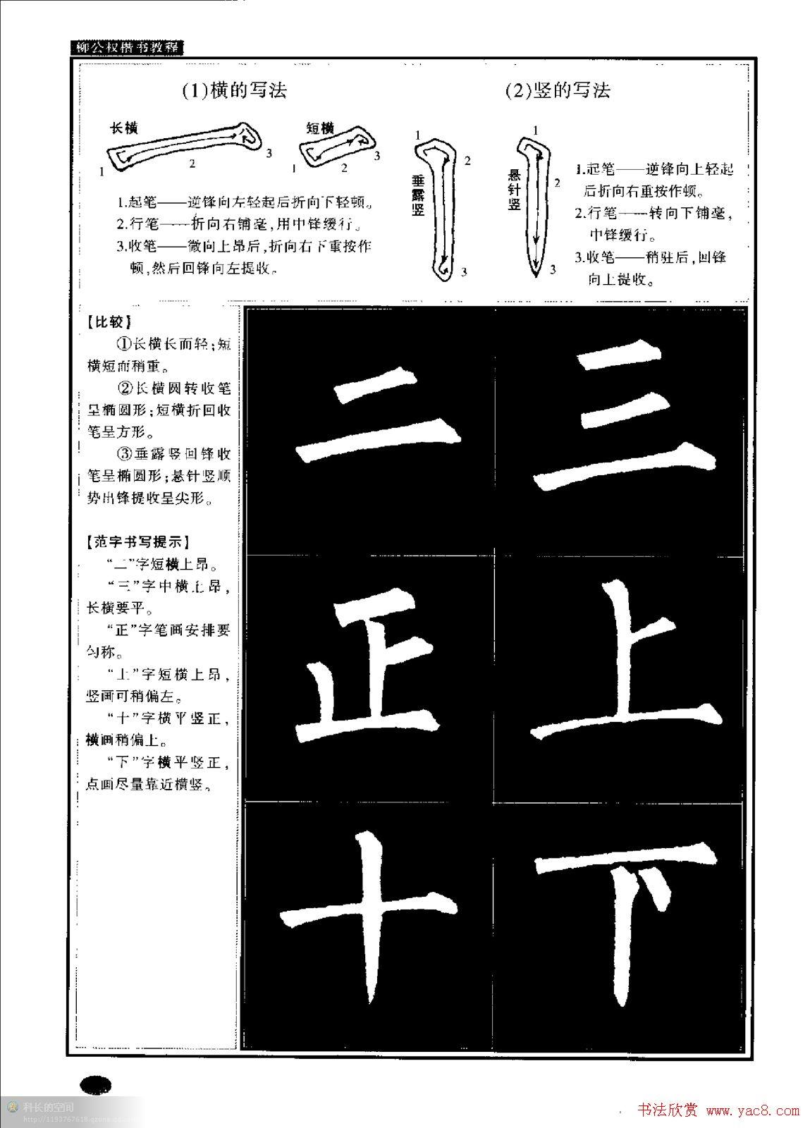 柳公权书法字帖:柳体楷书教程