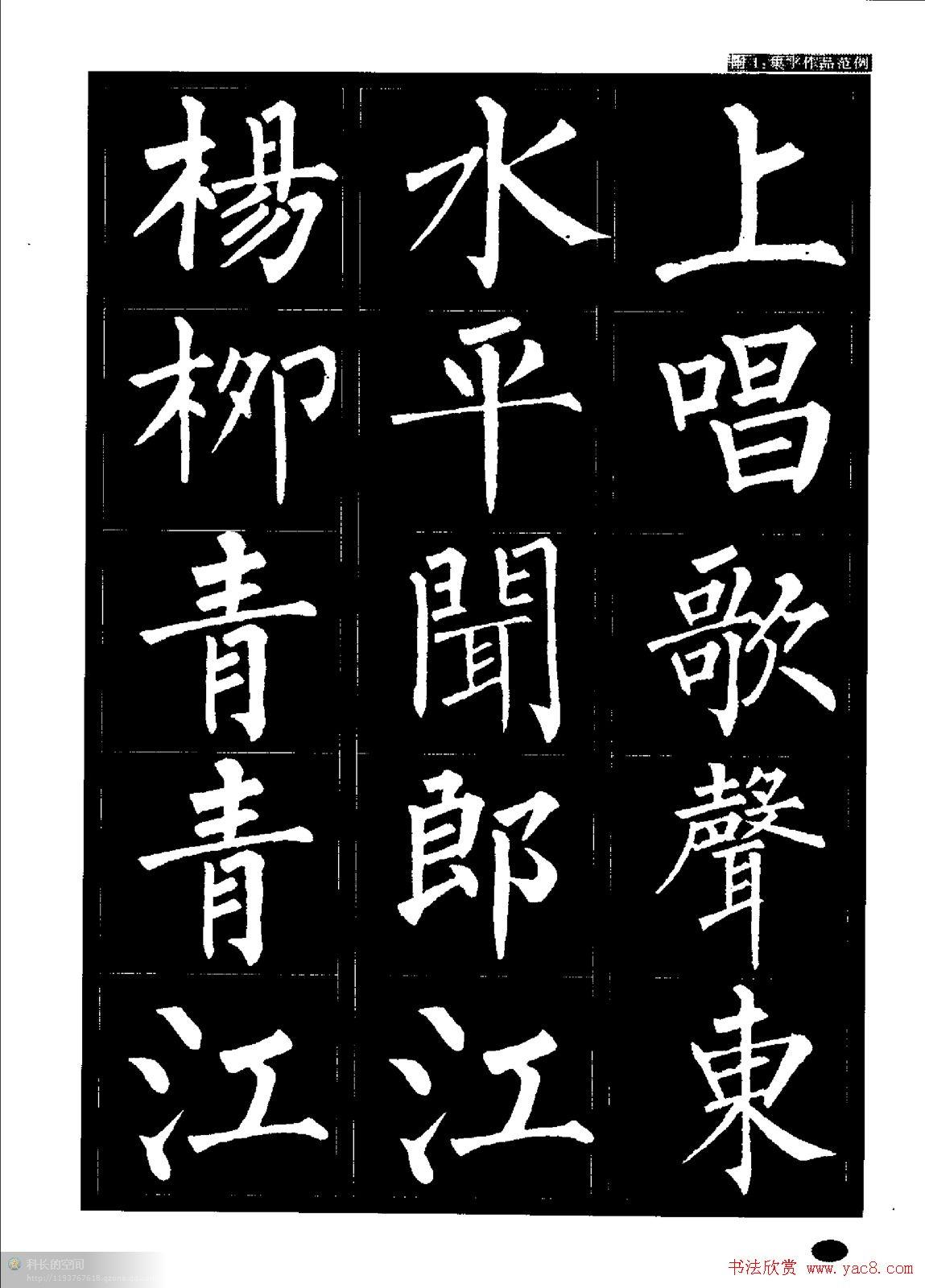 柳体楷书教程_楷书字帖_书法字