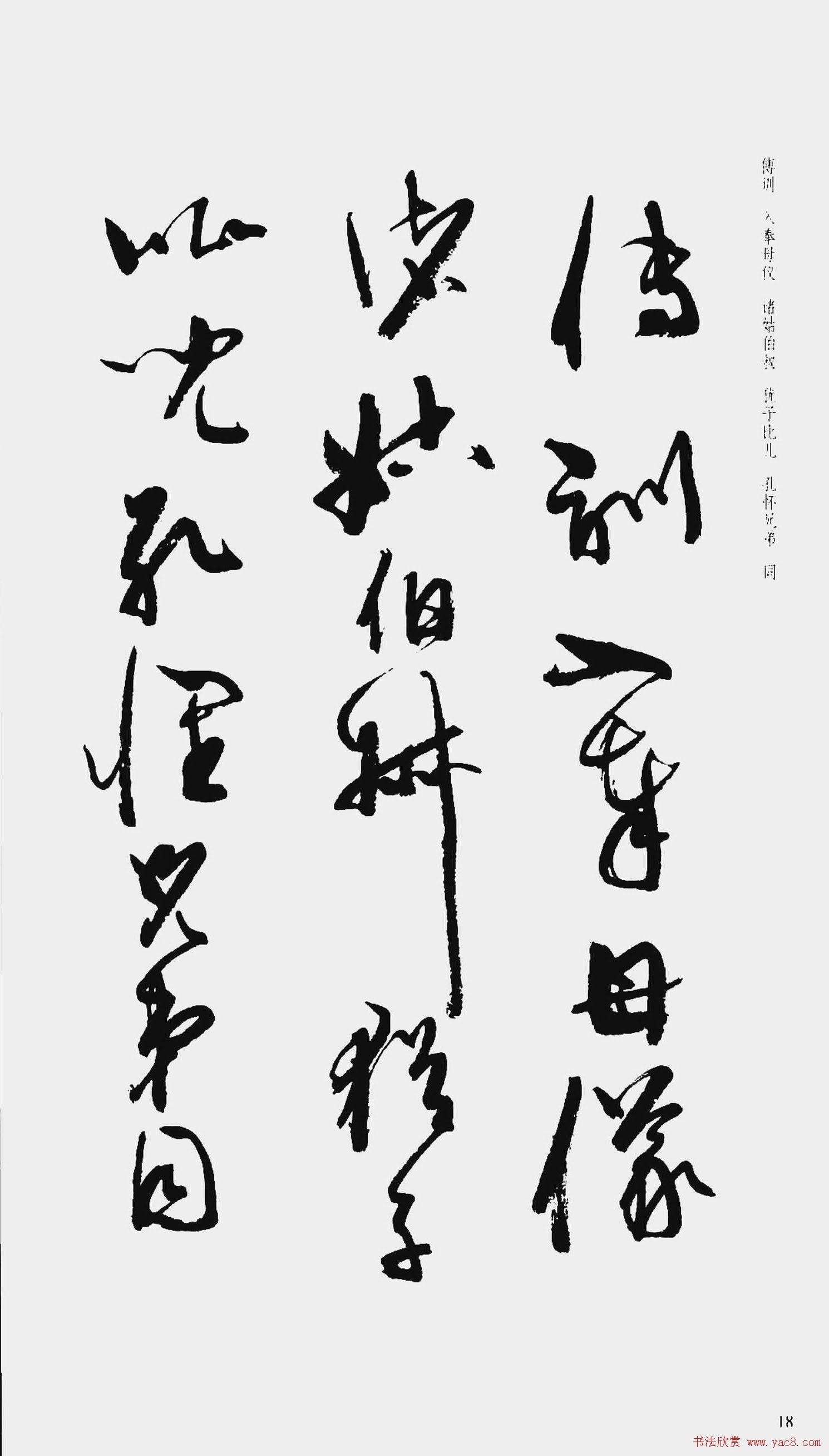周慧珺书法字帖:《行草千字文》 - 第19页 _草书字帖图片
