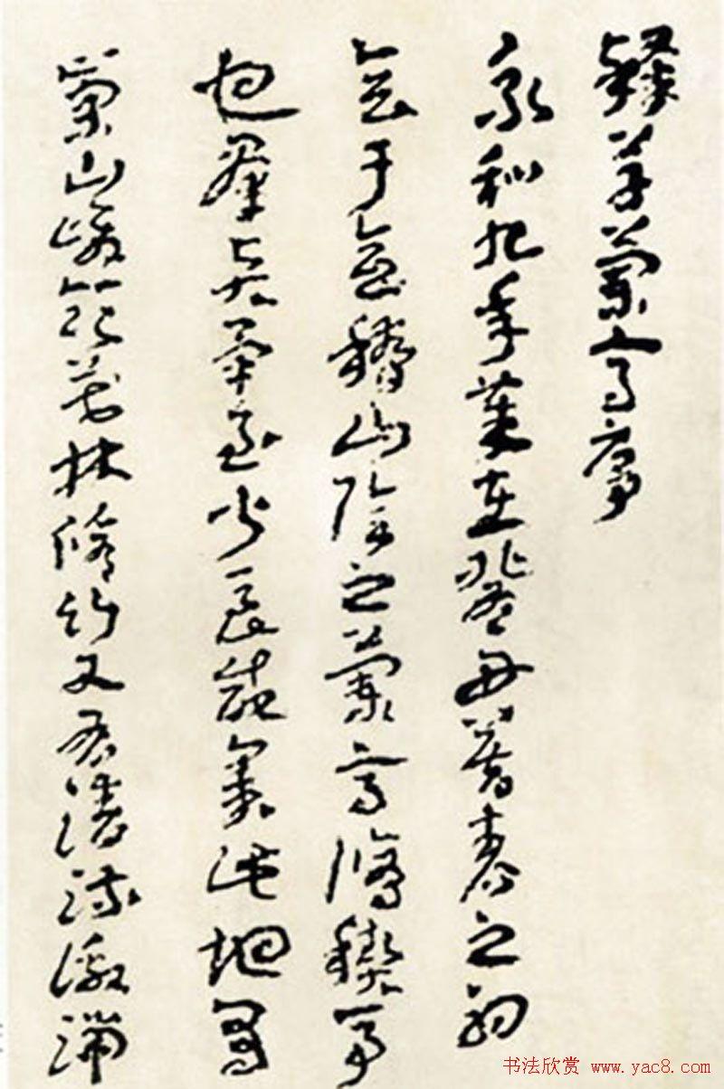 王蘧常书法欣赏《章草兰亭序》