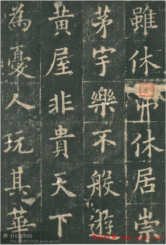 九成宫醴泉铭完整本(转自《书法欣赏》)图片