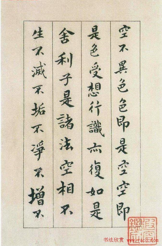 傅山书法欣赏《傅青主书波罗蜜多心经》