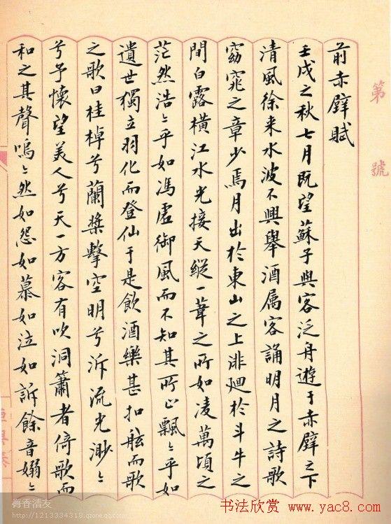 刘小晴小楷欣赏《历代名赋集》(2)