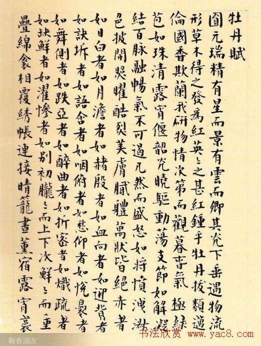 【书法播报】河南跳楼身亡官员兼职书协领导,书法售价8000/平尺 (46)