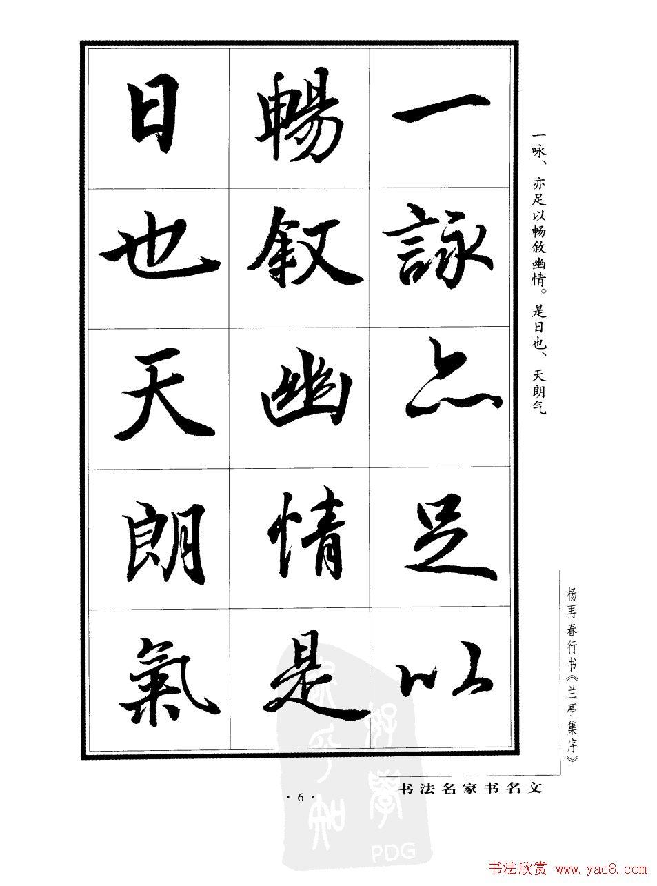 如何用Word做出米字格钢笔字帖?