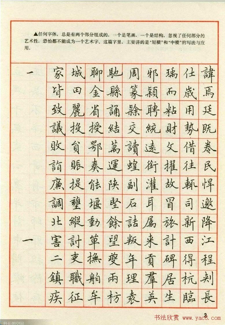 田英章钢笔楷书实用技法字帖 第4页 钢笔字帖 书法欣赏图片