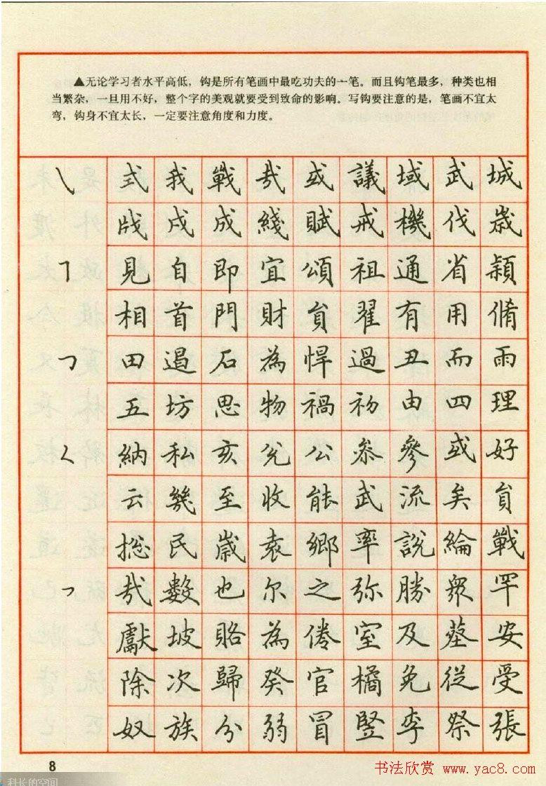 田英章钢笔楷书实用技法字帖 第9页 钢笔字帖 书法欣赏图片