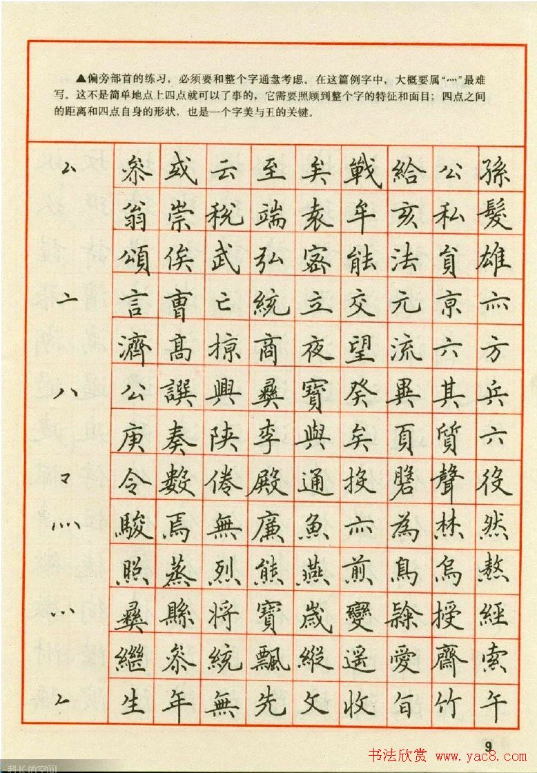 田英章钢笔楷书实用技法字帖 第10页 钢笔字帖 书法欣赏图片