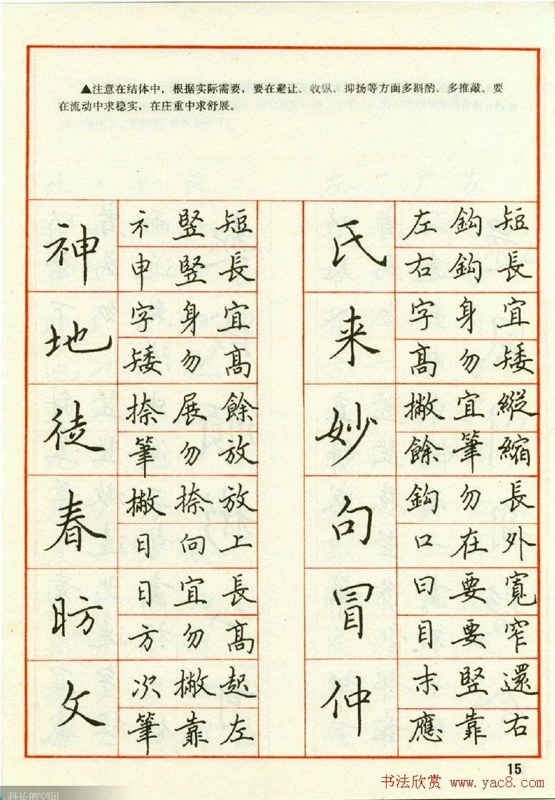 田英章钢笔楷书实用技法字帖 第16页 钢笔字帖 书法欣赏图片