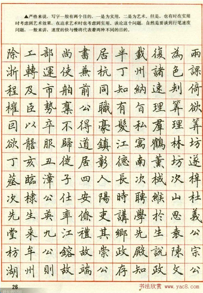 田英章钢笔楷书实用技法字帖