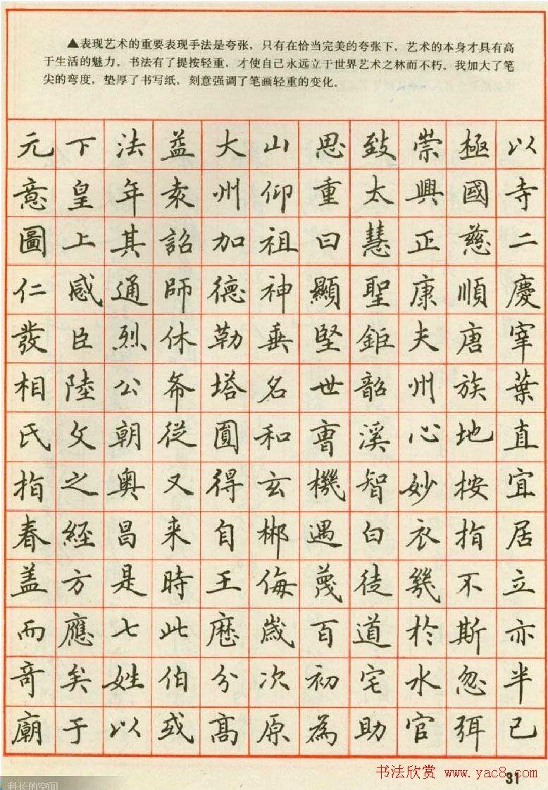 田英章钢笔楷书实用技法字帖 第32页 钢笔字帖 书法欣赏图片