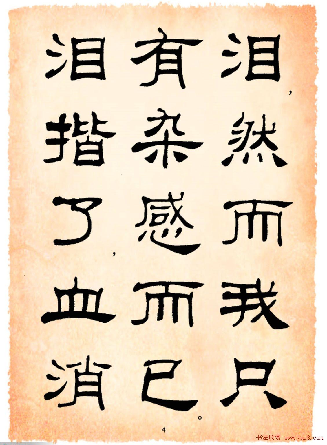 书法隶书字帖鲁迅诗歌选(4)图片