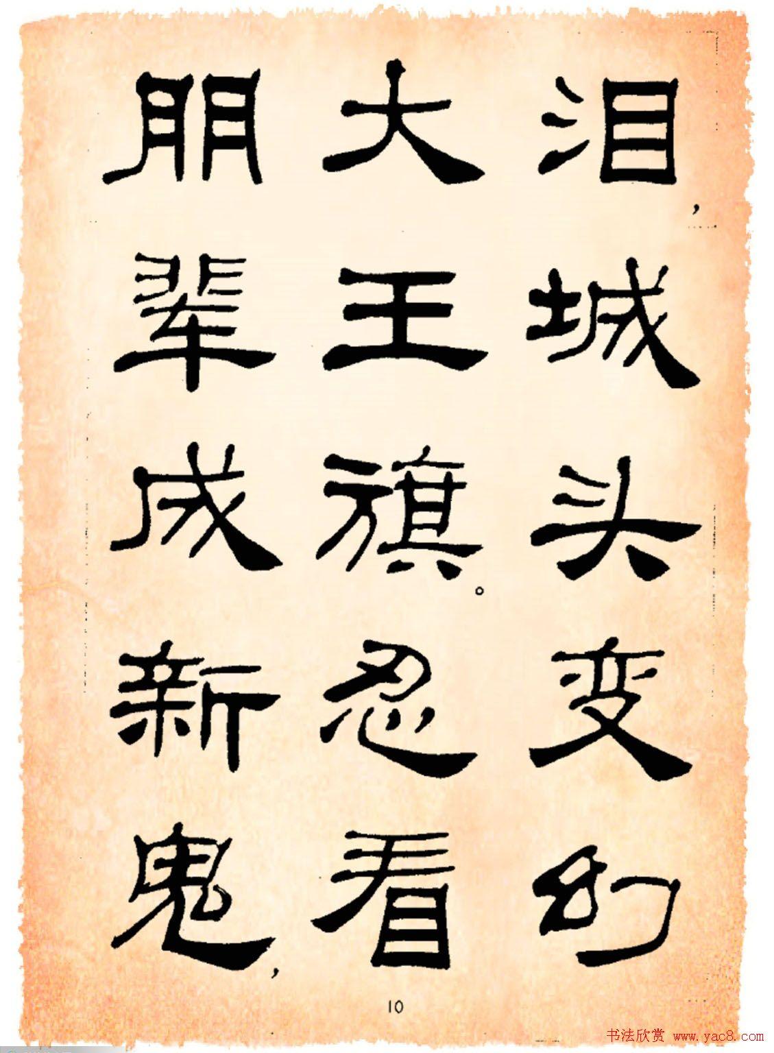 书法隶书字帖鲁迅诗歌选(10)图片