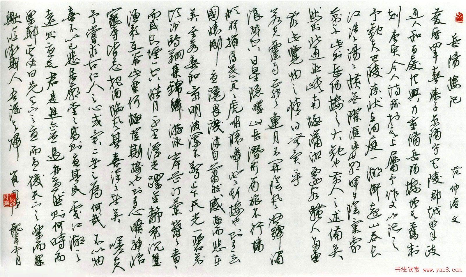 名家硬笔书法欣赏《岳阳楼记》作品辑